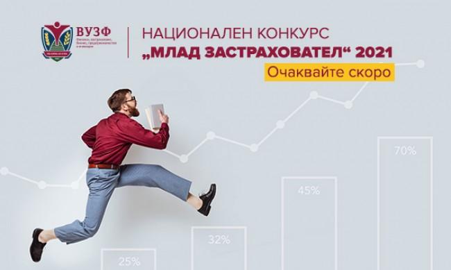 """Награждават победителите в 10-ия национален конкурс """"Млад одитор"""" 2021 на 9 юни във ВУЗФ"""