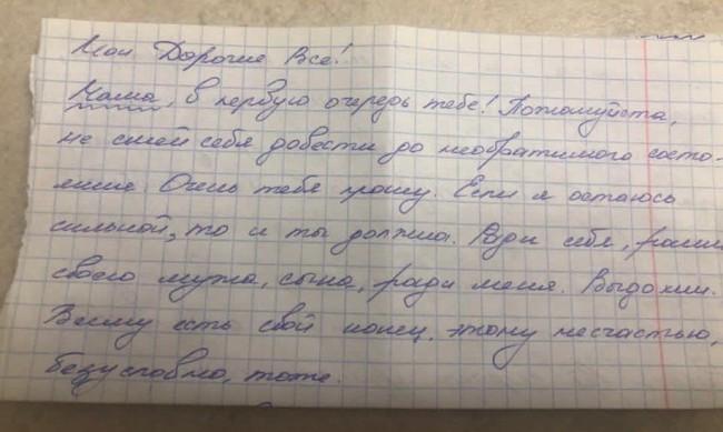 Арестуваната от Беларус София Сапега към майка си: Не обвинявайте Роман