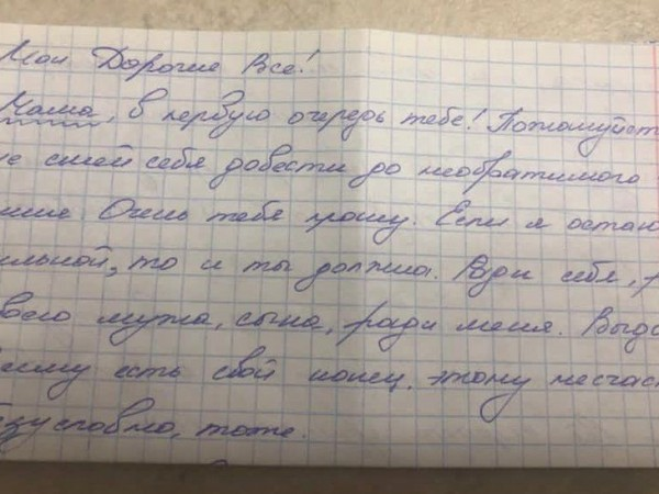 В първата си директна комуникация от затвора в Беларус София