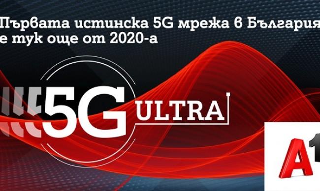 А1 залага на скоростта и ще развива само истинска 5G технология под името 5G ULTRA
