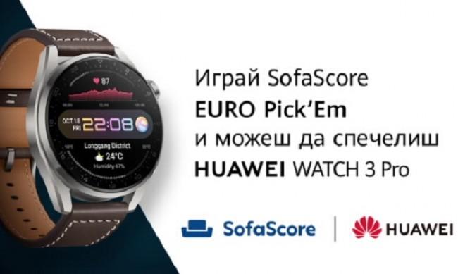 AppGallery и SofaScore стартират конкурс за футболните си фенове