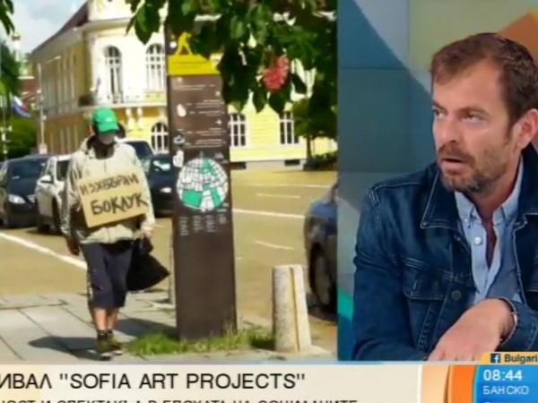 """Първото издание на Sofia Art Projects под наслов """"Интимност и"""
