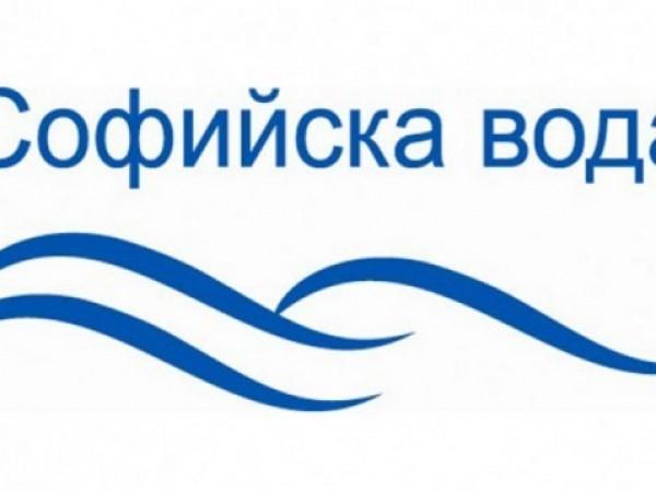 """""""Софийска вода"""" временно ще прекъсне водоснабдяването в част от в.з."""