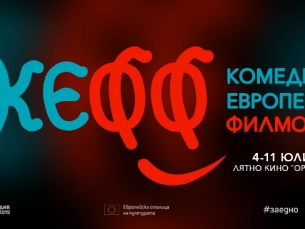 Комедиен Европейски Филмов Фестивал – Кефф` Пловдив 2021 е първо