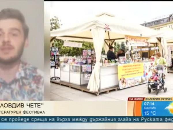 """Литературният фестивал """"Пловдив чете"""" фокусира вниманието върху четенето, книгите и"""