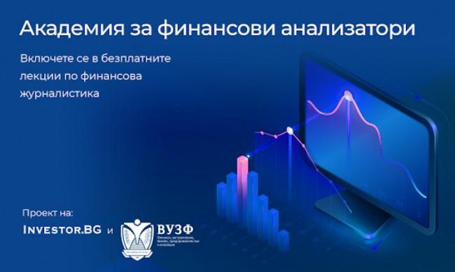 """Асоциацията на европейските журналисти в България подкрепя """"Академия за финансови анализатори"""" на Investor.bg"""