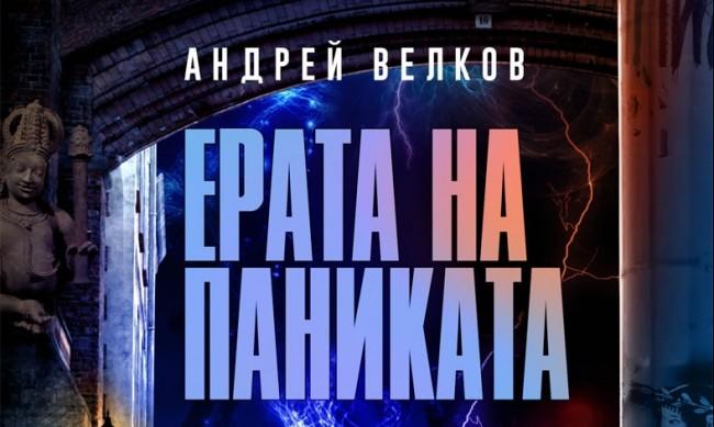 """Андрей Велков описва """"Ерата на паниката"""""""