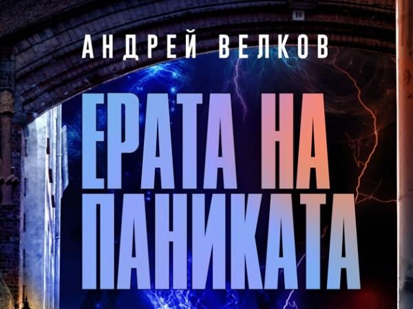 """На 18 юни излиза """"Ерата на паниката"""" от Андрей Велков."""