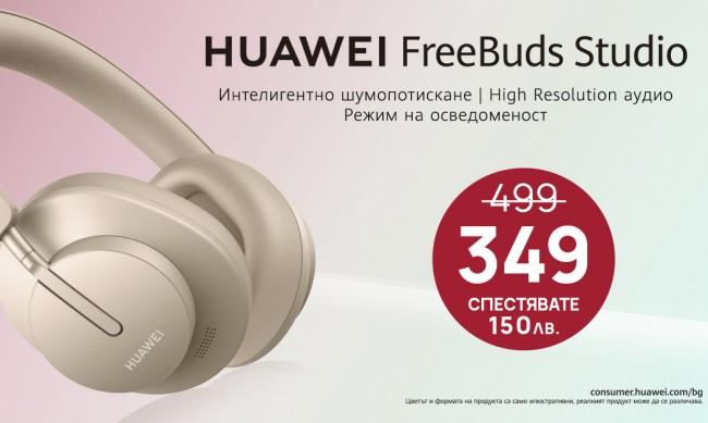 Huawei продукти на ексклузивни цени онлайн за 24 часа в Технополис, Техномаркет и Зора