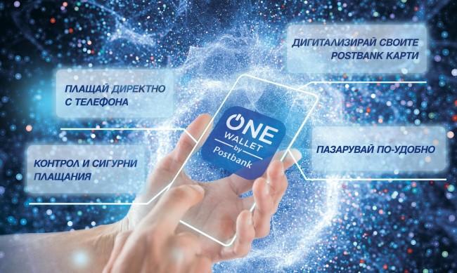 Пощенска банка представя ONE wallet – мобилен портфейл от последно поколение