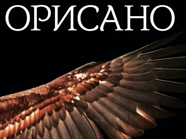 """Трилогията """"Откраднато, обречено, опазено"""" от журналистката Искра Урумова разказва вълшебна"""