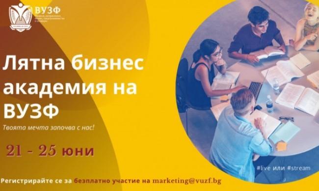 Безплатната лятна бизнес академия на ВУЗФ стартира днес