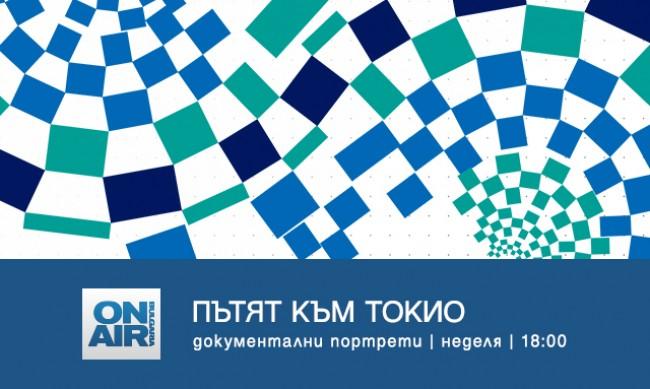 """Каква е цената за осъществяването на олимпийската мечта - в """"Пътят към Токио"""" по Bulgaria ON AIR"""