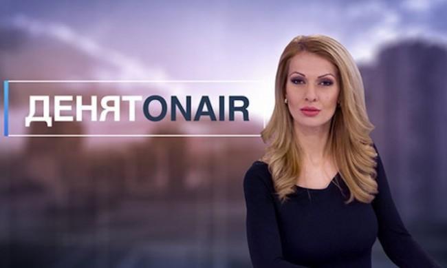 """Служебният премиер Стефан Янев ексклузивно в """"Денят ON AIR"""" на 1 юли"""