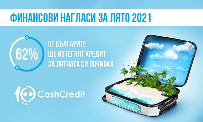 Как българинът ще финансира почивката си това лято?
