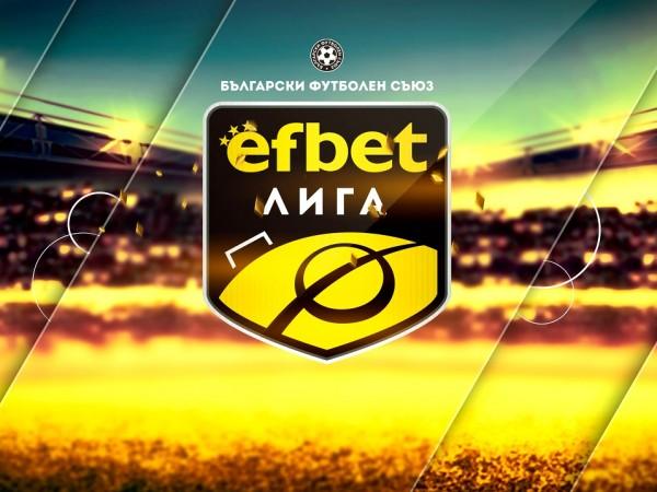 Първа лига на България ще продължи да носи името на