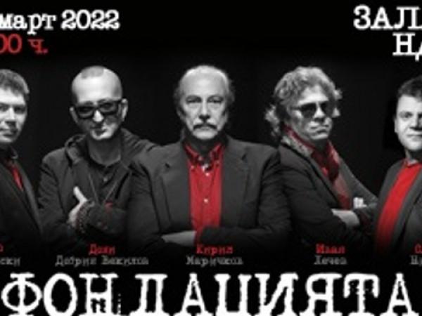 """След успеха на летните си концерти, """"Фондацията"""" се готви за"""