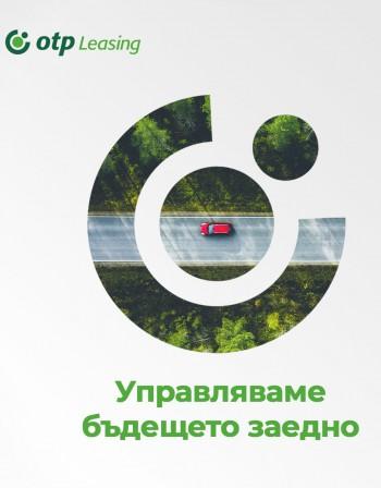 ОТП Лизинг и Рено Нисан България отбелязват 5 г. успешно партньорство в областта на финансовите продукти