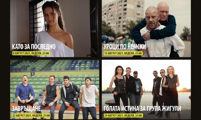 София Филм Фест през август в Челопеч