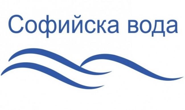 """""""Софийска вода"""" спира временно водата в част от в.з. """"Косанин дол"""""""