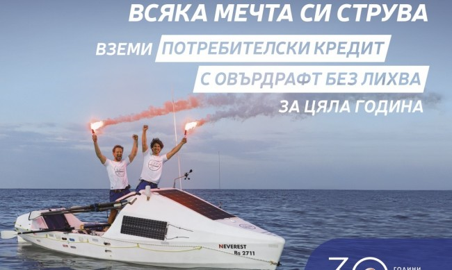 Максим и Стефан Иванови, прекосили Атлантическия океан с лодка, са главни герои в новата кампания на Пощенска банка