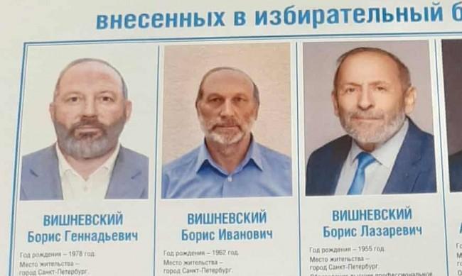 Как трима Борис Вишневски ще се явят на изборите в Санкт Петербург?