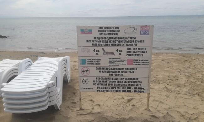 Септемврийски цени по морето:  Нощуваме край плажа за 17 лева