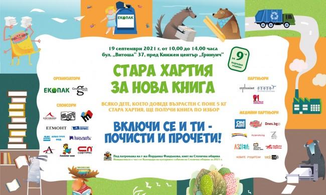 """""""Стара хартия за нова книга"""" отново в София"""
