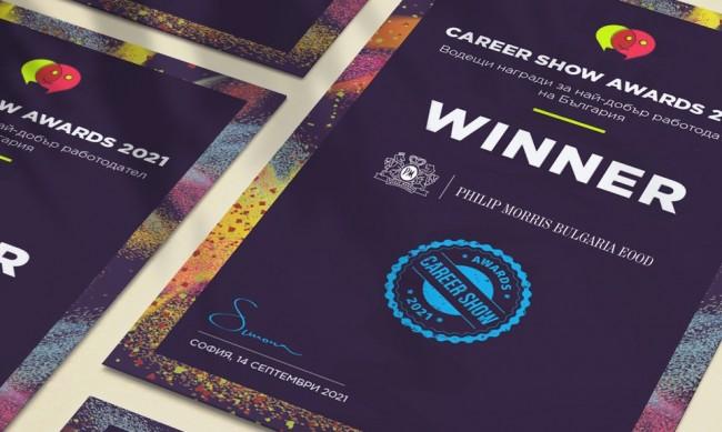 Филип Морис България е най-добър работодател според водещите годишни награди на Career Show за 2021 г.