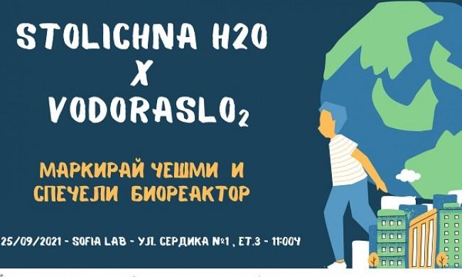 В София представят проект за биореактори с водорасли за по-чист въздух