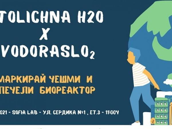 Проекти VODORASL02 и Stolichna H20 за биореактори с водорасли за