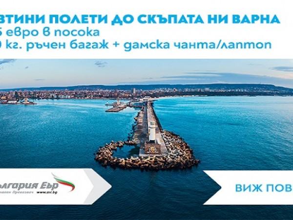 Изкушаваща оферта по полетите си между София и Варна пусна
