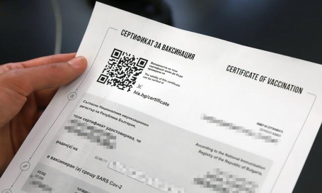 Здравното министерство с разяснения за трите вида COVID сертификата