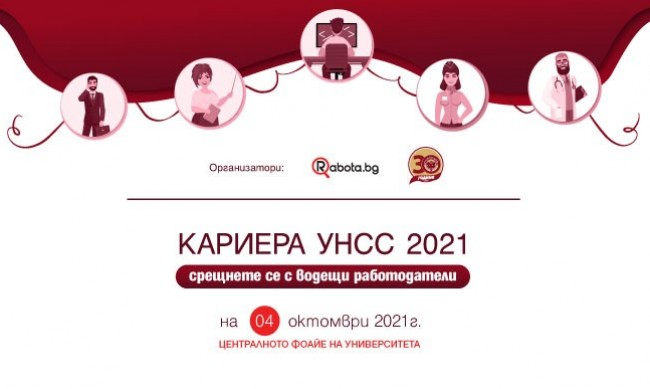 """Rabota.bg среща бизнеса и образованието на """"Кариера УНСС"""" на 4 октомври"""