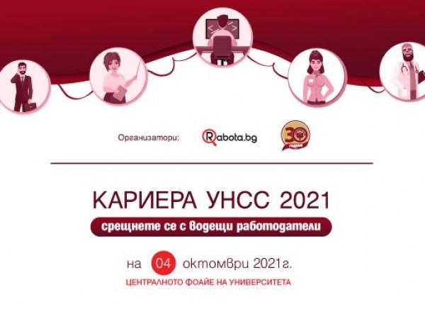 За пета поредна година сайтът Rabota.bg и УНСС ще срещнат