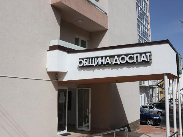 Акция на Антикорупционната комисия в Община Доспат. Проверява се обществена