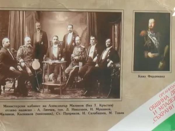 Текстът на манифеста за обявяване на Независимостта на България е