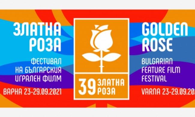 """Българското кино на 39-ата """"Златна роза"""""""