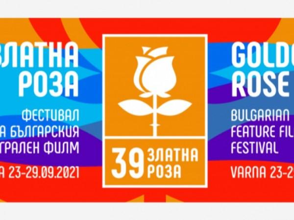 Тази вечер започва срещата с българското игрално кино на 39-ото