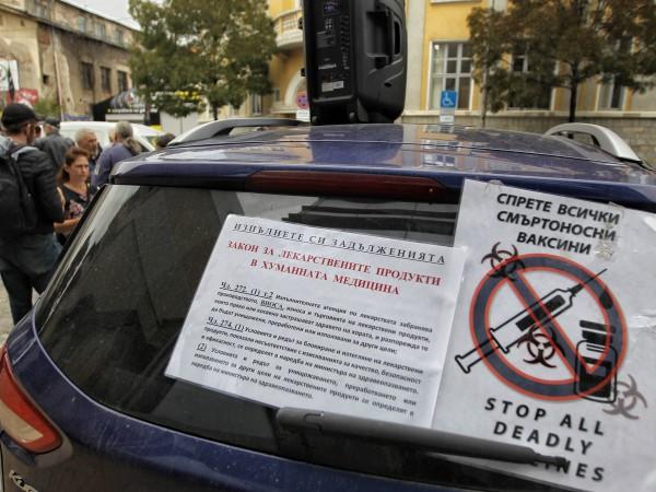 Снимка: Димитър Кьосемарлиев, Dnes.bgПротест срещу ваксините се състоя пред сградата