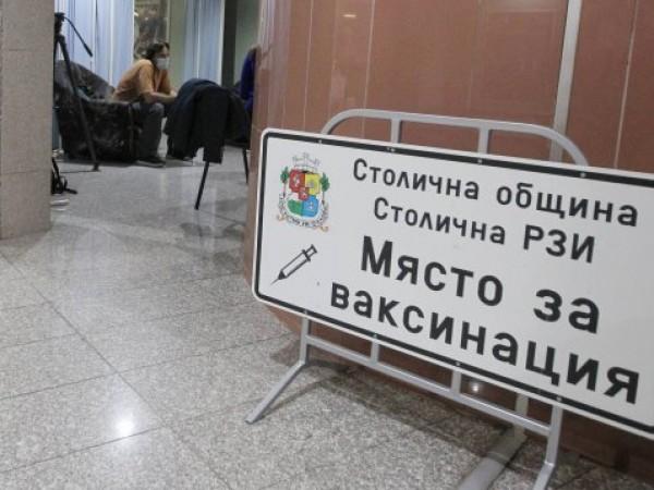Нов общински пункт за ваксинация срещу COVID-19 заработи в София.