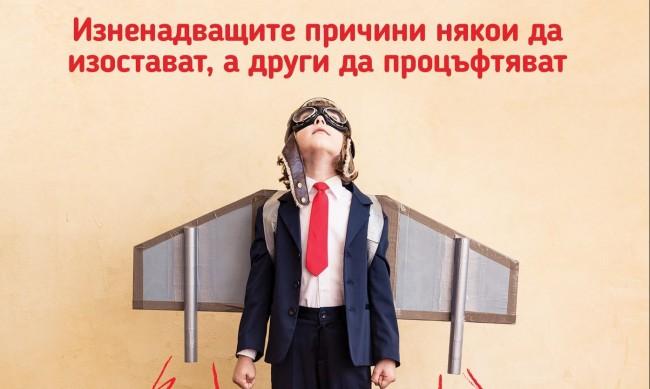 """С какво се отличават """"Успяващите деца"""" - разказва д-р Мишел Борба"""