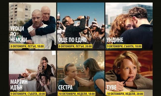 София Филм Фест гостува във Велико Търново с юбилейно издание