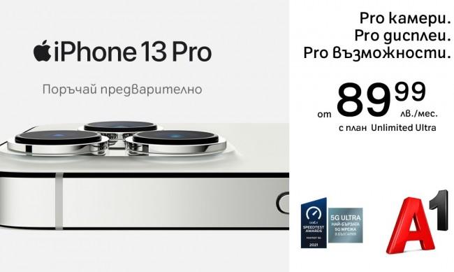 В А1 започнаха предварителните поръчки за серията iPhone 13