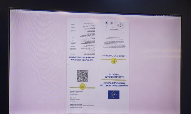 200 евро за фалшив ваксинационен сертификат в Гърция