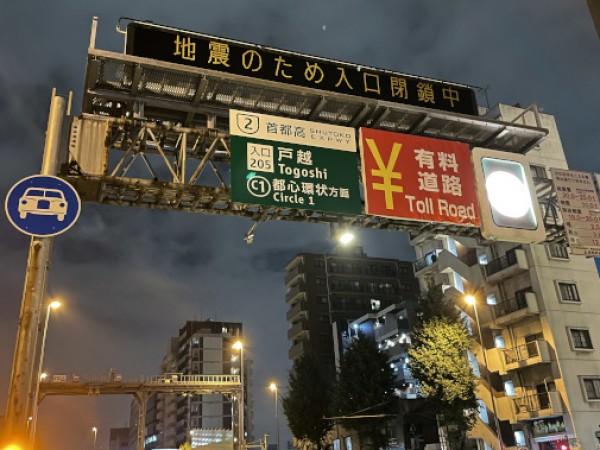 32 души станаха ранените при труса в Япония вчера. Състоянието