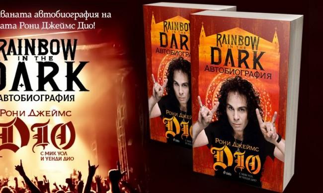 Автобиографията на Рони Джеймс Дио излиза и на български