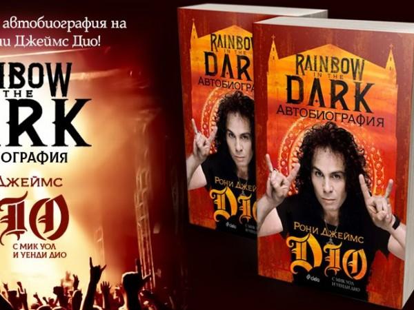 Легендата от Rainbow, Black Sabbath и Dio – Рони Джеймс