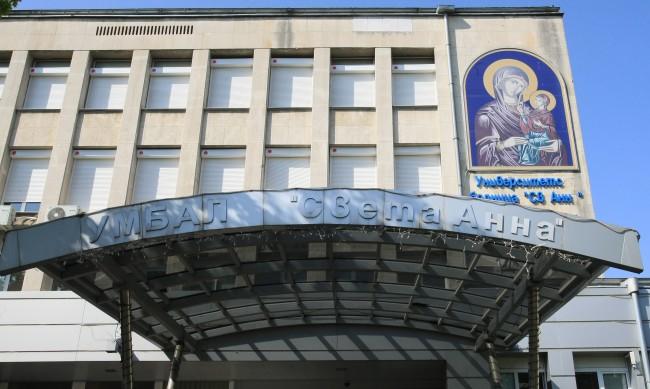 """Лекарите в """"Св. Анна"""" са на предела, но пациенти не връщат"""