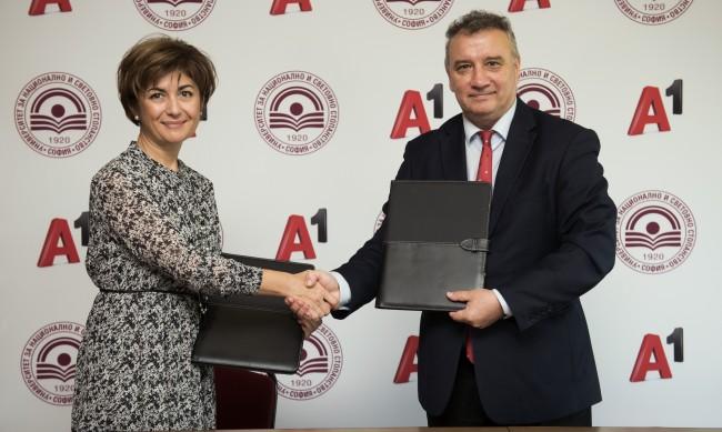 А1 стана официален партньор на Университета за национално и световно стопанство